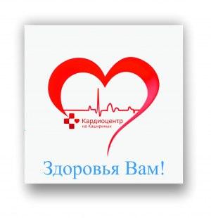 Клиника «Кардиоцентр на Кашириных»