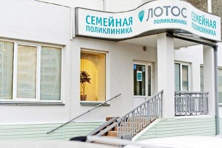 Медицинский центр «Лотос» (ул. 40-летия Победы, 33)