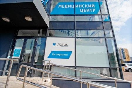 Медицинский центр «Лотос» (ул. 250-летия Челябинска, 73)