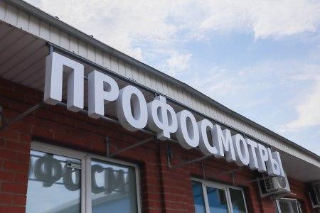 Центр профпатологии (ул.Труда, 183-Б)