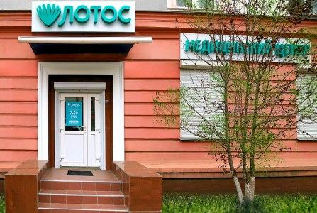 Медицинский центр «Лотос» (ул. Сони Кривой, 32)