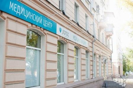 Медицинский центр «Лотос» (пр. Ленина, 17)