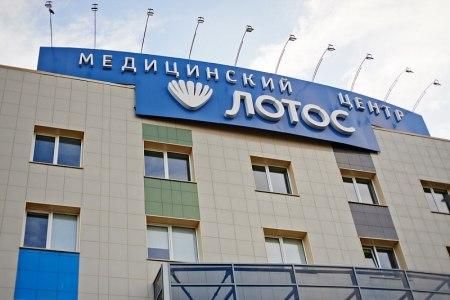 Медицинский центр «Лотос» (ул. Труда, 187-Б)