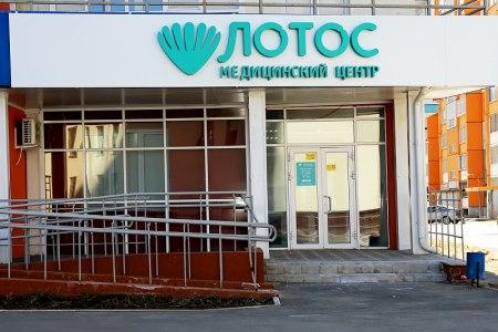 Медицинский центр «Лотос» (ул. Хариса Юсупова, 103)