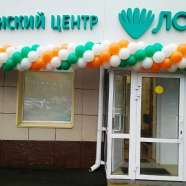 Медицинский центр «Лотос» (ул. Барбюса, 61)