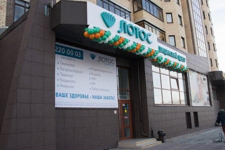 Медицинский центр «Лотос» (г. Копейск, пр. Славы, 7)