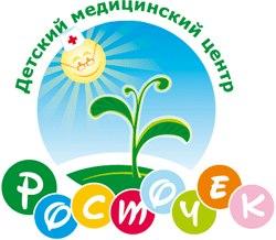 Детский медицинский центр «Росточек»