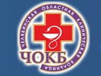 Областная больница (ЧОКБ)